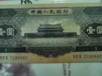 56年1元人民币市场行情分析  56年1元纸币回收价格