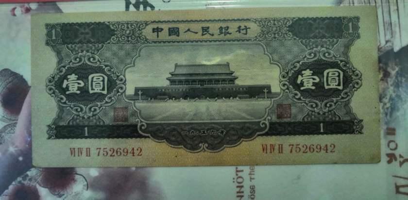 第二套人民币一元价格   影响<a href='http://www.ysfu.cn/art-1152-pro.htm' target='_blank'>1956年1元</a>价格的因素