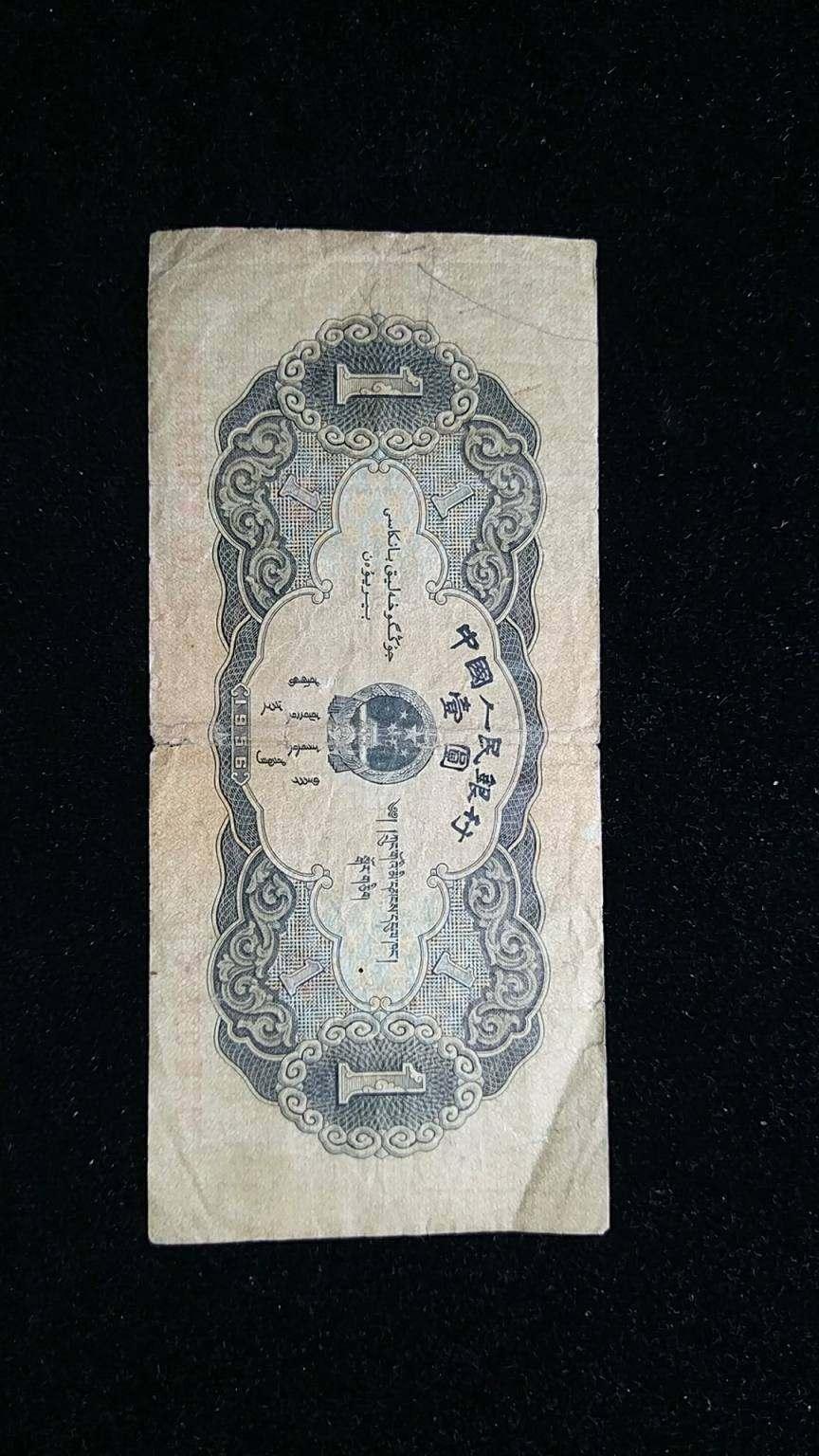 第二套人民币1元值多少钱 第二套人民币1元真假鉴定