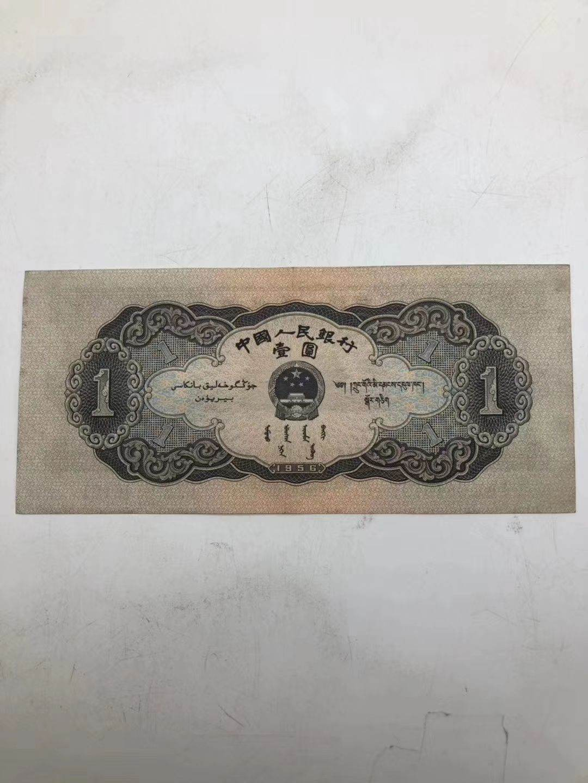1956年黑一元人民币价格,1956年黑一元人民币价格分析
