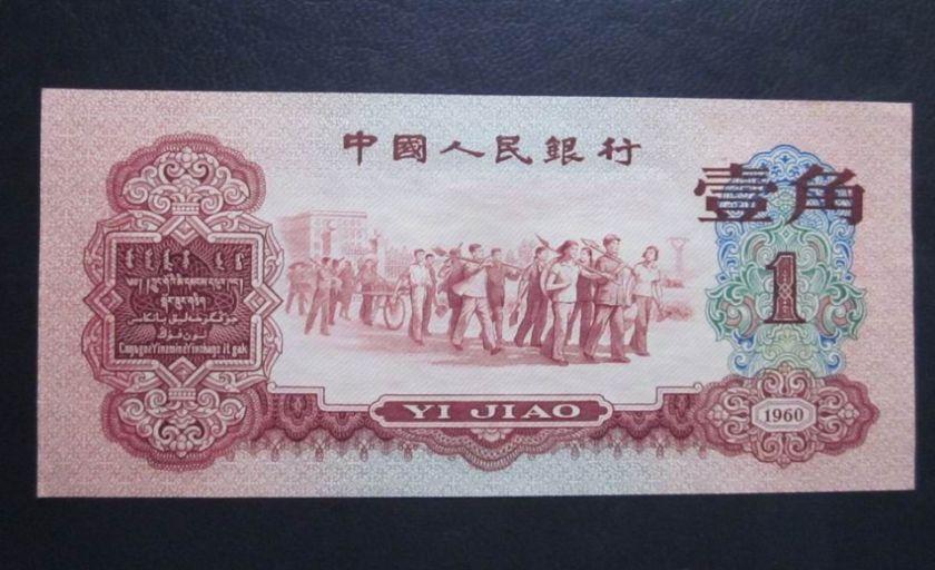 第三套人民币一角价格值多少钱 如何辨别纸币真假