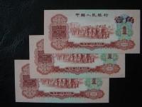 60版1角人民币价格行情好吗  60年1角纸币市场行情分析