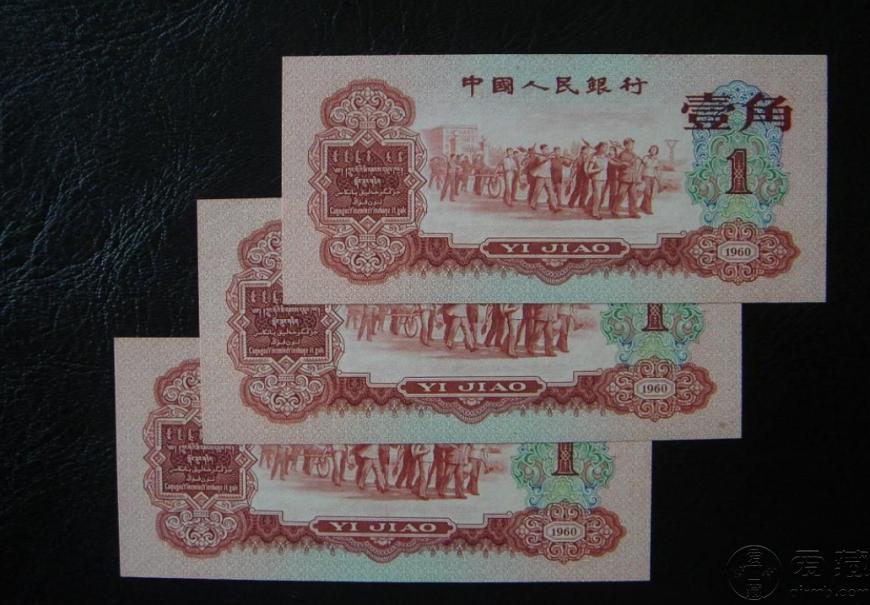 1960年1角价格 第三套人民币1角值多少钱