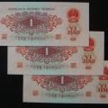 1960年枣红1角人民币价格,1960年枣红1角人民币收藏价值