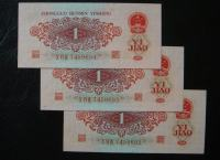 1960年棗紅113彩票價格,1960年棗紅113彩票收藏價值