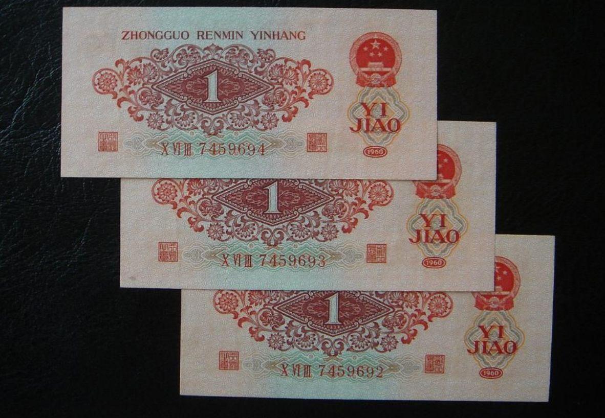 1960年枣红1角纸币高价背后的坎坷故事