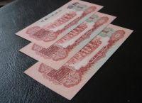 第三套人民币一角枣红版的收藏价值浅析