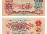 1960年枣红1角人民币
