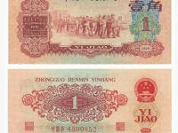 60版1角值多少钱  第三套人民币60年1角价格走势