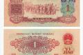 第三套人民币枣红一角多少钱 如何辨别