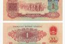 1960年1角市场价格是多少  第三套人民币枣红一角收藏价值分析
