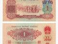 第三套人民幣枣红一角多少钱 如何辨别