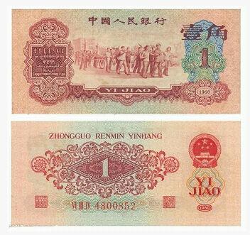 1960年棗紅1角紙幣高價背后的坎坷故事