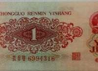 1960年1角价格及收藏行情