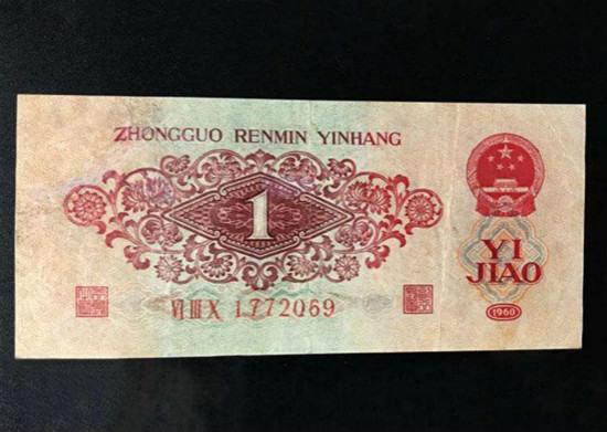 第三套人民币1角价格   枣红一角投资行情分析