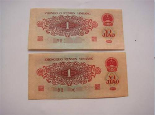 第三套人民币背绿一角和枣红一角目前价值都惊人