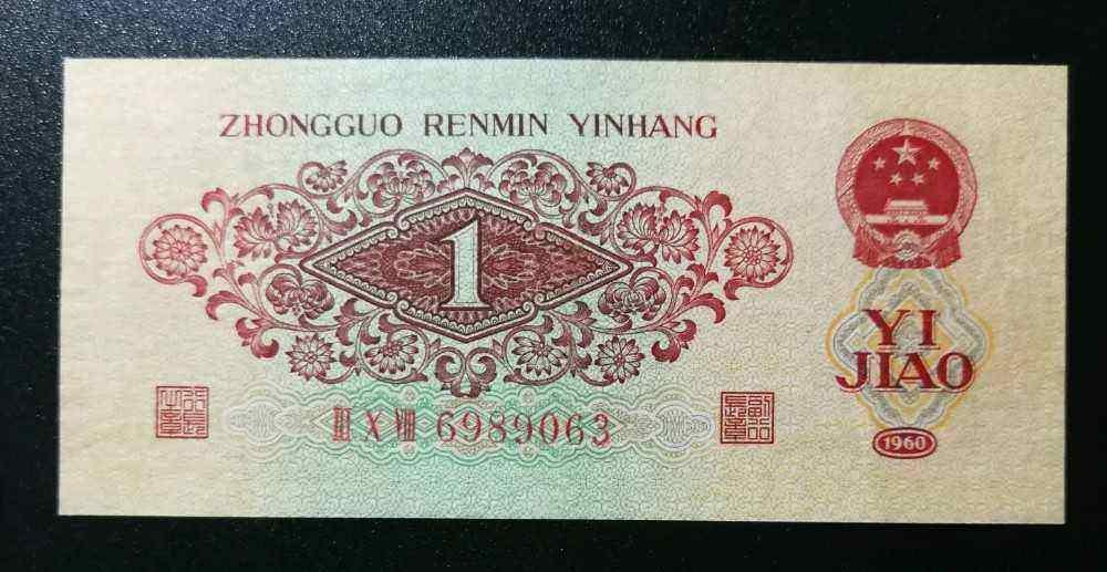 1960年版1角纸币冠号及鉴别真假方法