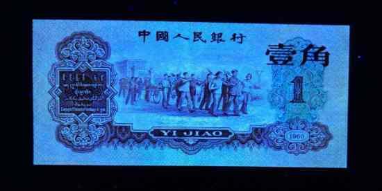 1960年版1角紙幣冠號及鑒別真假方法