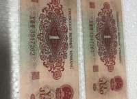 1960年1角纸币价格分析及辨别方法