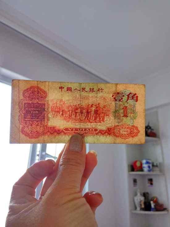 1960版枣红壹角