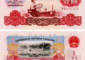 1960年1元人民币真假鉴定