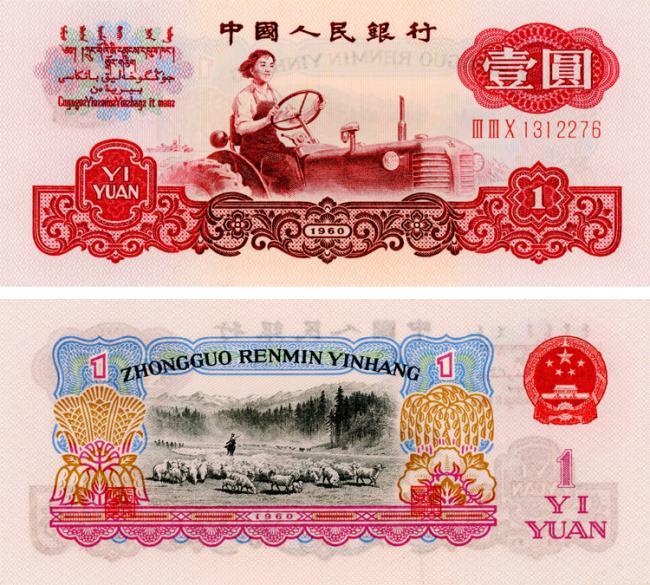 一元纸币拖拉机手中两个版本的价格分别是多少