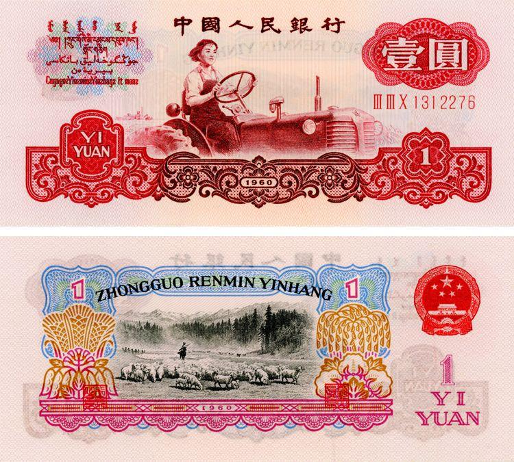 第三套1元人民币价格  1元纸币升值潜力大