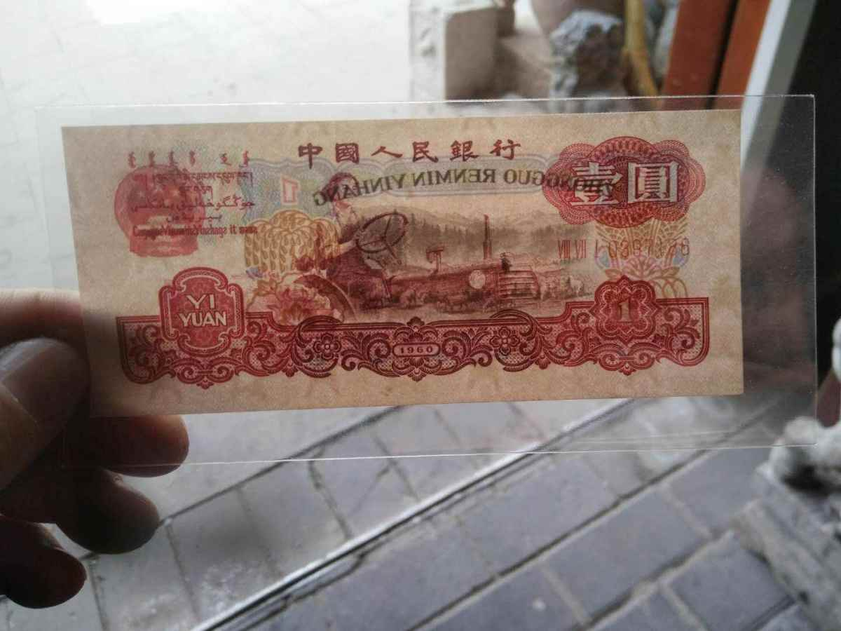 1960年1元人民币价格多少,1960年1元人民币真伪辨别你知道吗