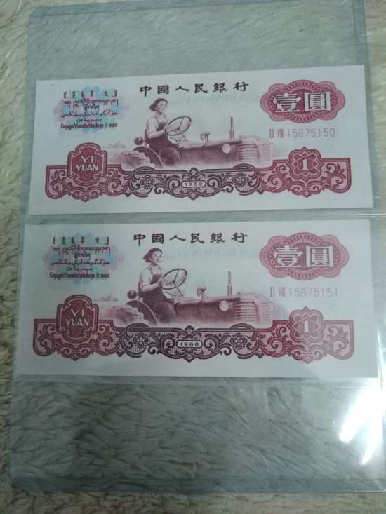 1960年1元多少钱