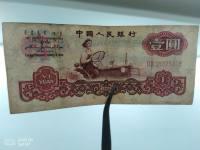 60版1元值多少钱   第三套人民币60年1元收藏投资建议