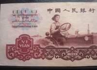 1960版1元