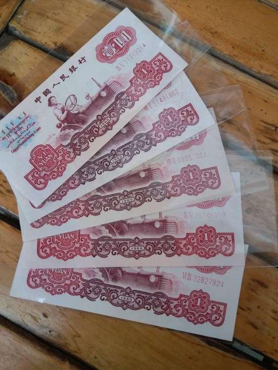 第三套人民币1元图片