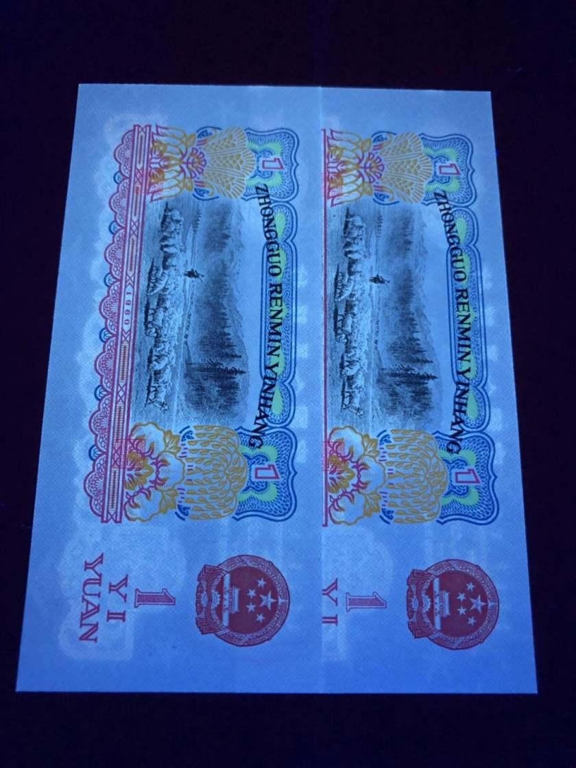 1960年1元人民币值多少钱