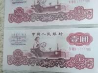 1960年1元人民币中不同版本的价格也大不相同