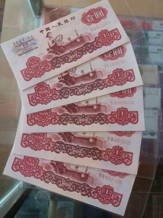 1960版1元紙币市场价格