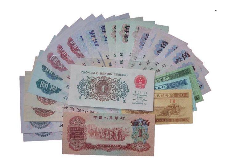 第三套人民幣價格表,第三套人民幣圖片及收藏價值