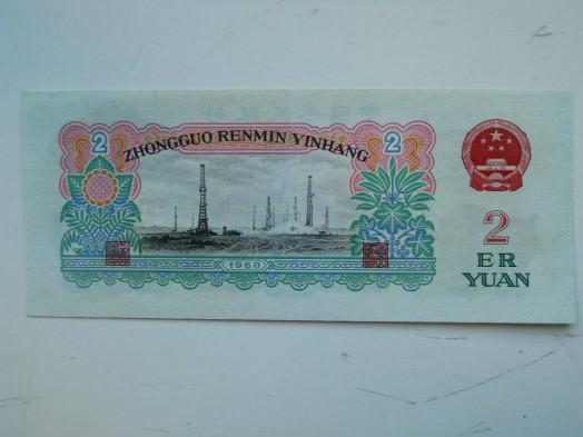第三套人民币两元价格及收藏建议