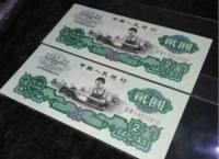 第三套人民币价格表,第三套人民币图片及收藏价值
