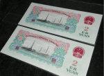 60年2元人民币版本介绍,不同60年2元人民币的价格差异到底有多大?