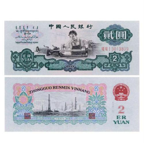 第三套人民币较于第二套人民币有什么特点