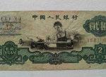 1960年古币水印贰元值多少钱