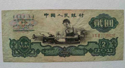1960年古币水印2元行情分析