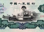 1960年车工二元值多少钱  第三套人民币二元最新价格