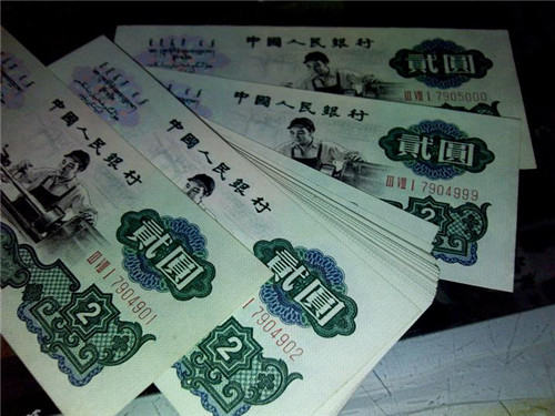 第三套人民币2元价格   辨别车工2元真假方法