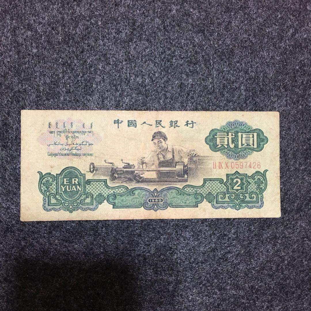 第三套人民币最新价格,第三套人民币价格值多少钱?