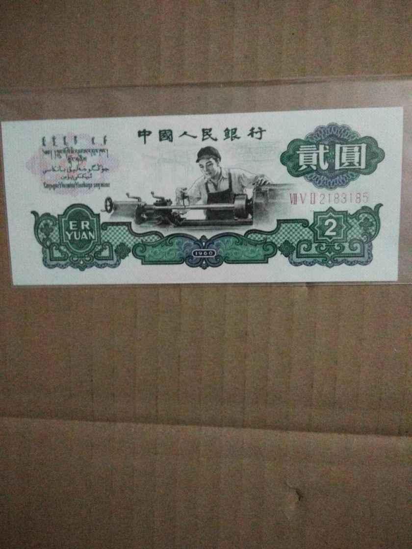 第三套贰元纸币价格表   车工2元市场行情分析