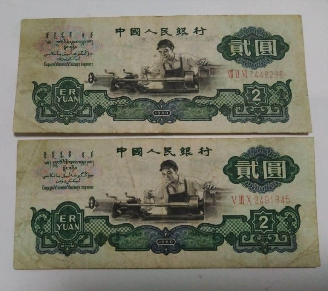 1960年贰圆人民币价格   60版2元行情分析