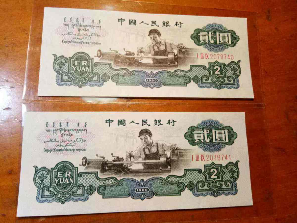 1960年2元人民币收藏价格