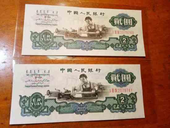 1960年2元人民幣收藏價格