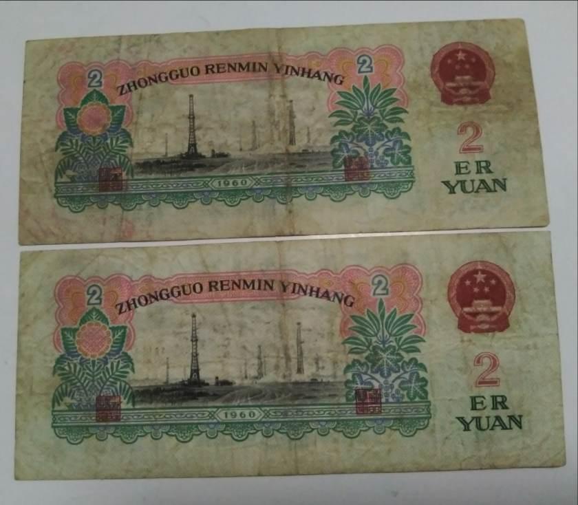 1960年贰元人民币价格   60版2元纸币保存方法